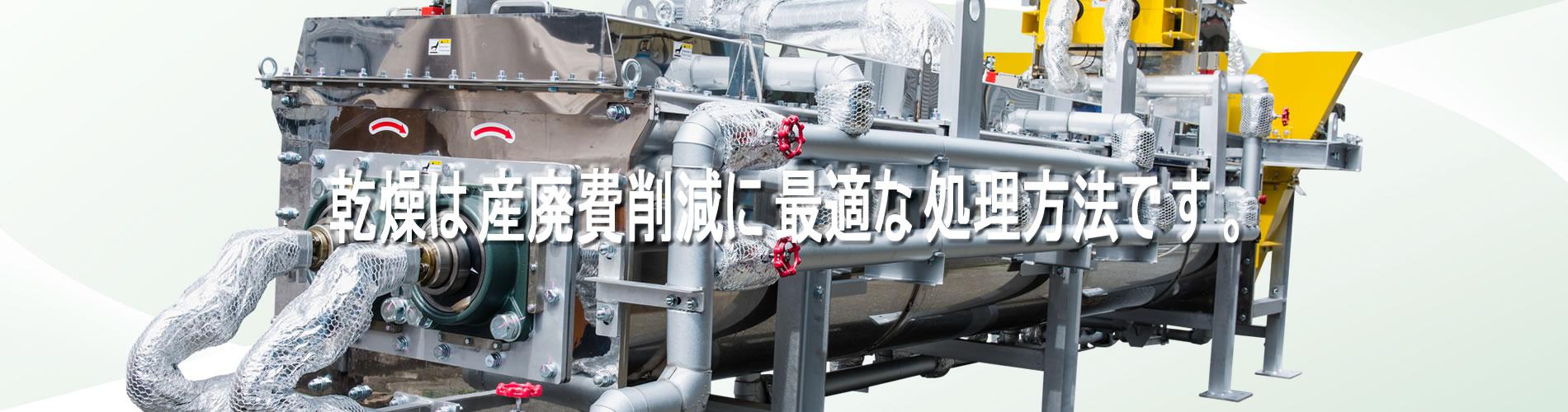 乾燥は産廃費削減に最適な処理方法です。